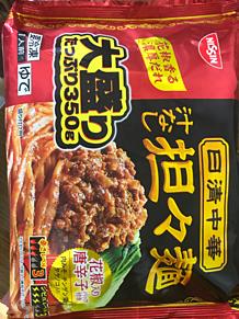 大盛り 担々麺 冷凍食品の画像(食品に関連した画像)