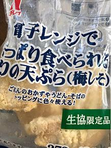 とりの天ぷら 梅しそ 生協限定品の画像(天ぷらに関連した画像)