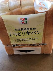 セブンイレブン しっとり食パンの画像(食パンに関連した画像)
