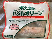 秋鮭 バジルオリーブ 冷凍食品の画像(食品に関連した画像)