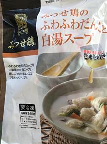 冷凍食品 白湯スープ だんごの画像(食品に関連した画像)