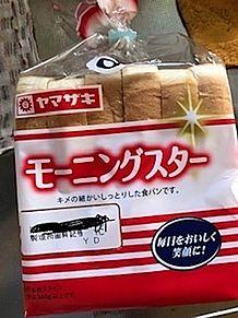 ヤマザキ モーニングスター 食パンの画像(食パンに関連した画像)