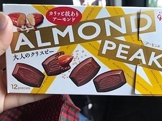 アーモンド チョコレートの画像 プリ画像