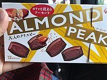 アーモンド チョコレートの画像(#チョコレートに関連した画像)