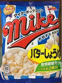 マイクポップコーン バターしょうゆ プリ画像