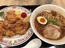 餃子の王将 ラーメン 唐揚げ プリ画像