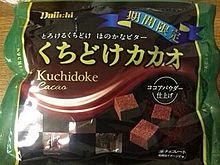 くちどけカカオ チョコレート プリ画像