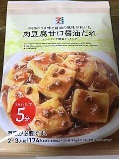 肉豆腐甘口醤油だれの画像 プリ画像