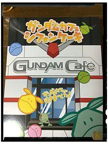ガンダムカフェ シフォンケーキの画像(シフォンケーキに関連した画像)