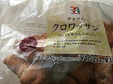 チョコのクロワッサン パン プリ画像