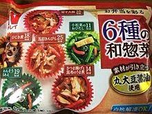 6種の和惣菜 プリ画像