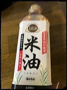 米油 プリ画像