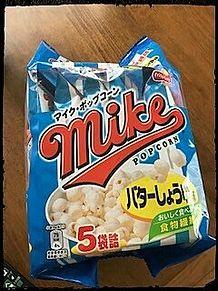 マイクポップコーン バターしょうゆの画像(#ポップコーンに関連した画像)