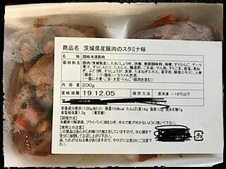 茨城県産豚肉のスタミナ味の画像(プリ画像)