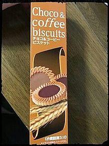チョコ&コーヒービスケットの画像(ビスケットに関連した画像)