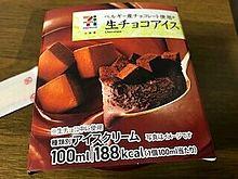 生チョコアイス セブンイレブン プリ画像