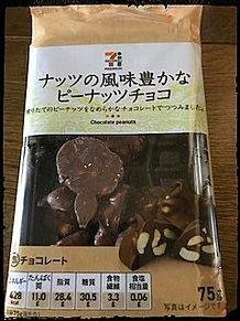 ナッツの風味豊かなピーナッツチョコ セブンイレブン プリ画像