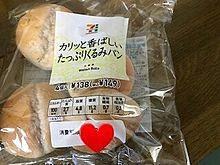 くるみパン セブンイレブン プリ画像