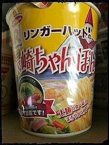 長崎ちゃんぽん カップ麺 リンガーハットの画像(長崎に関連した画像)