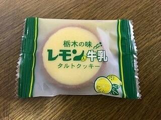 レモン牛乳タルトクッキー 栃木の画像 プリ画像
