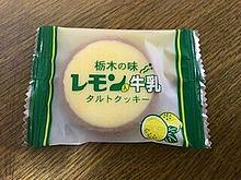 レモン牛乳タルトクッキー 栃木の画像(栃木に関連した画像)