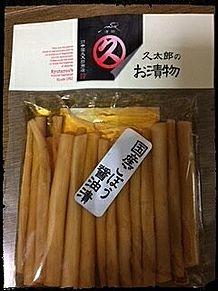 久太郎 ごぼう醤油漬 プリ画像