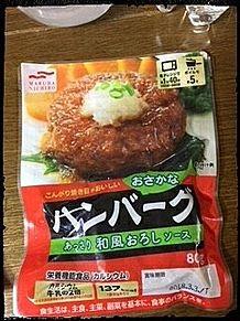 おさかな ハンバーグの画像(ハンバーグに関連した画像)