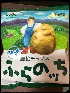 農協チップス ふらのッちの画像(プリ画像)