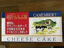 埼玉県秩父 チーズケーキ プリ画像