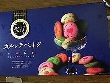 カルッテベイク かわいい お菓子  プリ画像
