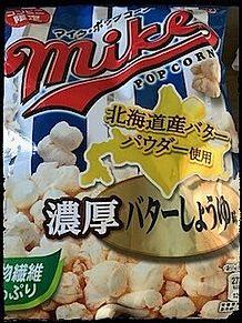マイクポップコーン 濃厚バターしょうゆの画像(#ポップコーンに関連した画像)