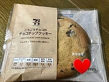 チョコチップクッキー セブンイレブンの画像(チョコチップに関連した画像)