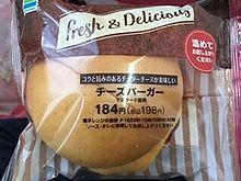 チーズバーガー ファミリーマートの画像(ファミリーマートに関連した画像)