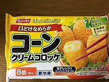 コーンクリームコロッケ 冷凍食品の画像(冷凍食品に関連した画像)