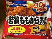 若鶏ももからあげ 冷凍食品の画像(冷凍食品に関連した画像)
