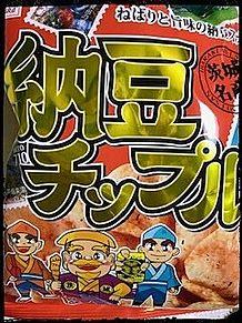 茨城県 ご当地お菓子 納豆チップルの画像(ご当地に関連した画像)