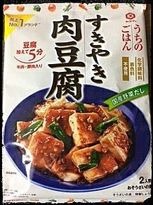 すきやきなく豆腐 簡単料理の画像(簡単に関連した画像)