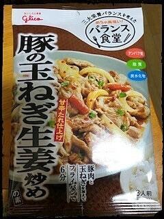 豚の玉ねぎ生姜炒め 簡単おかず 一品の画像(プリ画像)