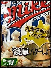 マイクポップコーン 濃厚 バターしょうゆの画像(ポップコーンに関連した画像)