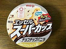 エッセルスーパーカップ チョコチップバニラの画像(チョコチップに関連した画像)
