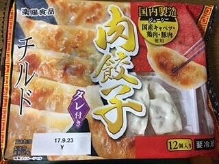 肉餃子の画像 プリ画像