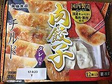 肉餃子 プリ画像