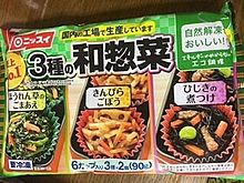 3種の和惣菜 冷凍食品の画像(冷凍食品に関連した画像)