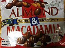 アーモンド&マカダミアアソート チョコレートの画像(#チョコレートに関連した画像)