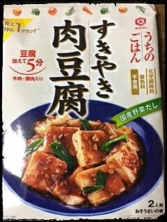 すきやき肉豆腐 うちのごはん の画像(プリ画像)