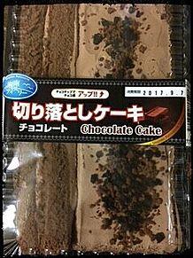 切り落としケーキ チョコレートの画像(#チョコレートに関連した画像)
