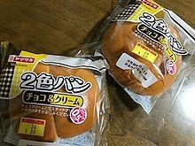 2色パン チョコ&クリーム プリ画像