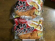 大きなメンチカツ パンの画像(チカに関連した画像)