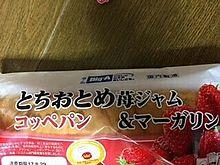とちおとめ苺ジャム&マーガリン コッペパン プリ画像