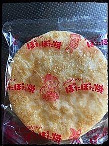 ぽたぽた焼 煎餅 プリ画像